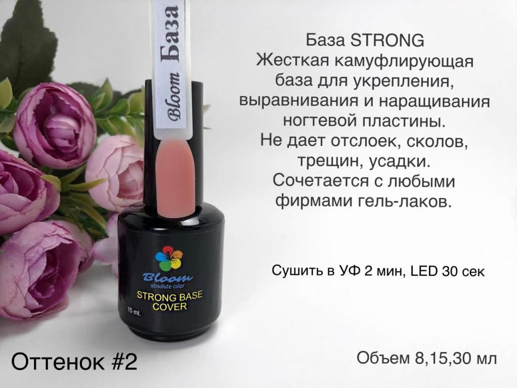 Bloom база STRONG Оттенок №2 Теплый розовый, 15 мл